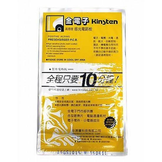 "GD1015 ""Photo Resist PCB Double Layer Positive acting FR-4 10×15 cm"